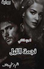 نجمة الليل الجزء التاني من نسمة الريان  by salma_Atef