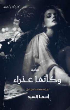 وكأنها عذراء(لم يلمسها أحد من قبل)  by asmaelsaid