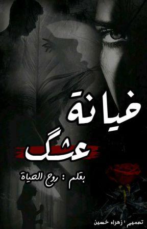 خيانة عشگ by rwhalhyat