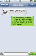Send me a little SMS by Mullsteiger