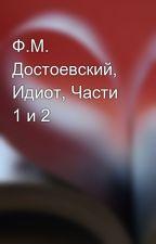 Ф.М. Достоевский, Идиот, Части 1 и 2 by badnin