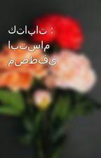 كتابات : ابتسام مصطفي by Ebtesammostafa