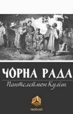 Пантелеймон Куліш Чорна Рада від Kamilaporque