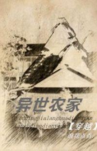 DỊ THẾ NÔNG GIA - LÃNG HOA ĐIỂM ĐIỂM cover