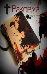Pakopya (Published Under Viva Psicom) cover