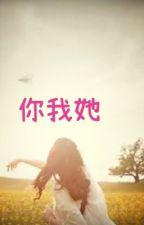 你我她 by mingfang0503