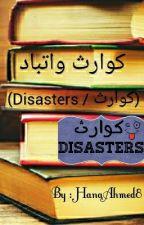 كوارث واتباد (كوارث / Disasters) بقلم HanaAhmed8