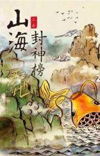 山海封神榜 第一部 萬古神器 by nani5200
