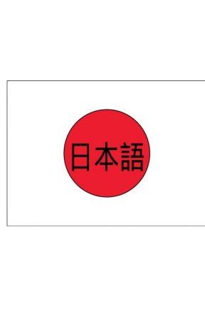 Japonca Öğreniyoruz by AycaAytekin