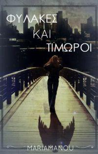 Φύλακες και Τιμωροί (Βιβλίο 1) cover