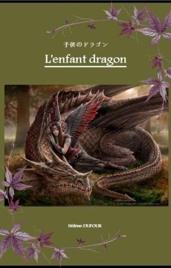 子供のドラゴン L'enfant dragon