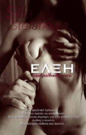 ...ΈΛΞΗ... by SiliaST