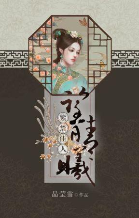 紫禁佳人望晴曦 by CrystallineSnow