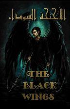 الاجنحة السوداء / The Black Wings بقلم MondY_EAB