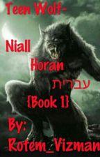 Teen Wolf- Niall Horan עברית [Book 1] by Rotem_Vizman