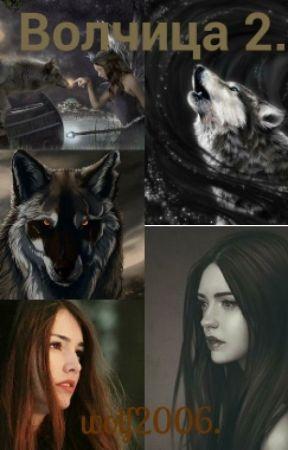 Я волчица 2.(прощай прежняя жизнь) by wolf2006