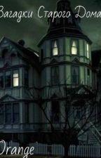 Таємниці Старого Дому від shozakarmaa