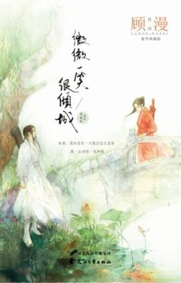 Đọc truyện [Ngoại Truyện:] Tiêu Nại PK Phong Đằng - Yêu Em Từ Cái Nhìn Đầu Tiên