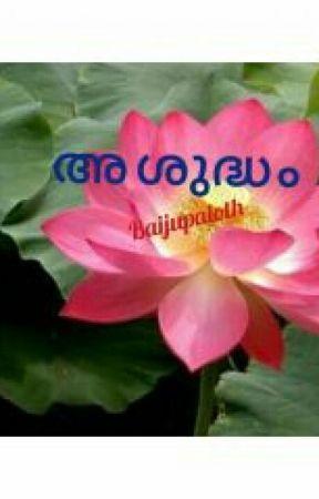 അശുദ്ധം   (Baijupaloth) by BaijuPaloth