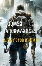 Зомби Апокалипсис by MariaSokolova2015