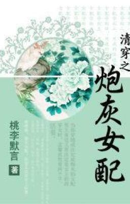 Thanh Xuyên Chi Vật Hi Sinh Nữ Xứng - Đào Lý Mặc Ngôn (Thanh xuyên, nữ phụ văn, hoàn)