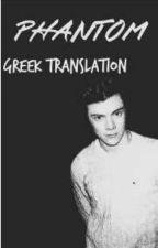 Phantom. [Harry Styles A.U.] Greek Translation από eleonorastep