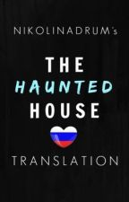 """""""The Haunted House"""" Russian Translation (H.S. fanfiction by NikolinaDrum) от Elle_div"""