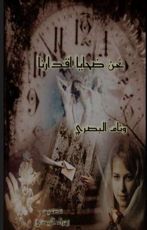 نحن ضحايا اقدارنا  by weaam94ali