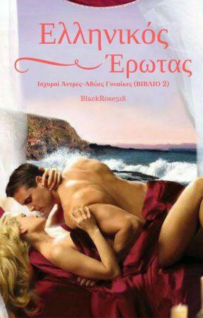 Ελληνικός Έρωτας (Βιβλίο 2)  by BlackRose518