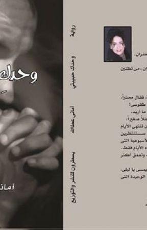 وحدك حبيبتي  (كاملة ) by AmanyAttaallah