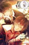 Diabolik Lovers x Reader cover
