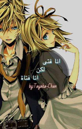 أنا فتى لكن أنا فتاة !! by llyoonly7ll