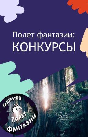 Полет фантазии: конкурсы by WattpadFantasyRU