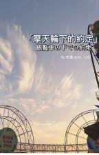 摩天輪下的約定 by kirin_126