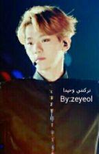 تركتني وحيدا by zeyeol
