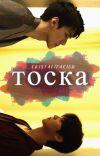 Toska «hunhan» cover
