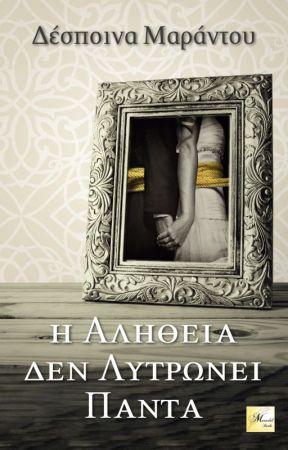 Η Αλήθεια δεν λυτρώνει πάντα (κυκλοφορεί από τις Εκδόσεις Maradel Books) by greekwriter