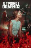 Ο Τρωικός Πόλεμος {VilVasAwardsWinner} [Cover By BlackWidow}  cover