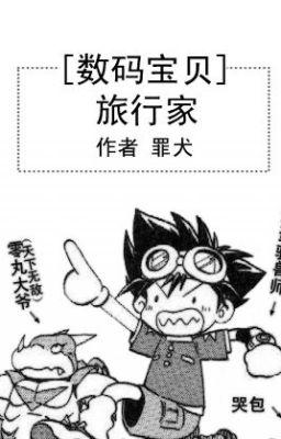 [Digimon] Lữ hành gia