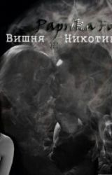 Вишня и Никотин by BTW_SY