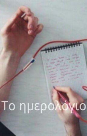 Το Ημερολογιο by barefoot_