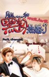 So, I Married An Anti-fan [Chanbaek] || COMPLETED || cover