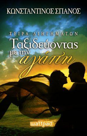 Ταξιδεύοντας με την αγάπη (Σειρά Διηγημάτων) by KonstantinosSpanos