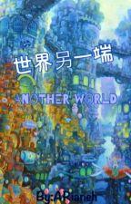 世界另一端 by ArianeH
