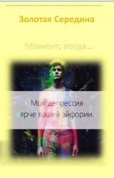 """""""Золотая Середина"""" by Palatanomer6"""