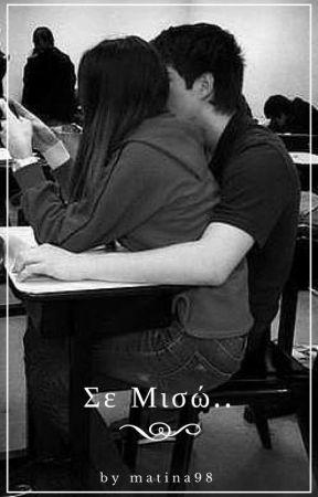 Σε Μισώ by matina98