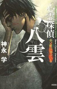 Psychic Detective Yakumo / Shinrei Tantei Yakumo cover