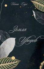 Земля Уродов | Книга 1 от Lana_Soul