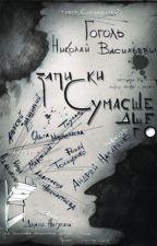 ЗАПИСКИ СУМАСШЕДШЕГО . Н.В.Гоголь by Dasha0919