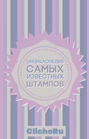 Энциклопедия самых известных штампов by ClicheRU